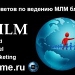 5 советов по ведению МЛМ блога