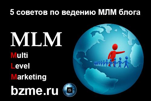 Про МЛМ бизнес